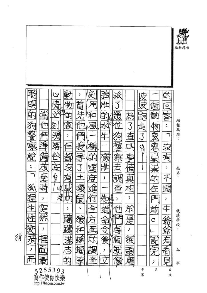 103W4203陳冠穎 (2)