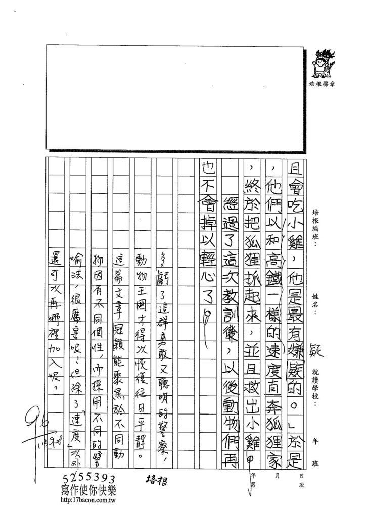 103W4203陳冠穎 (3)