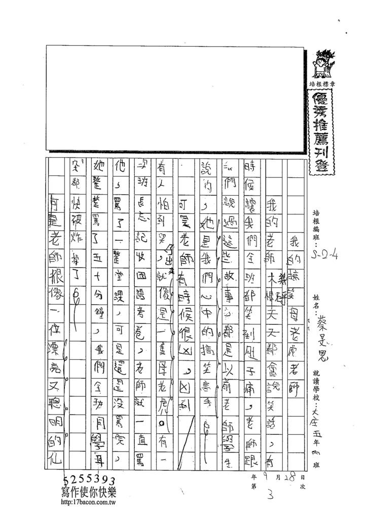 103W4203蔡旻恩 (1)