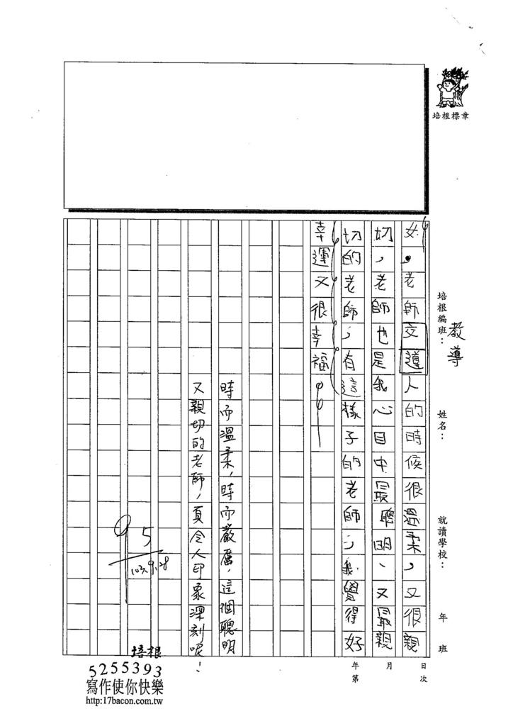 103W4203蔡旻恩 (2)