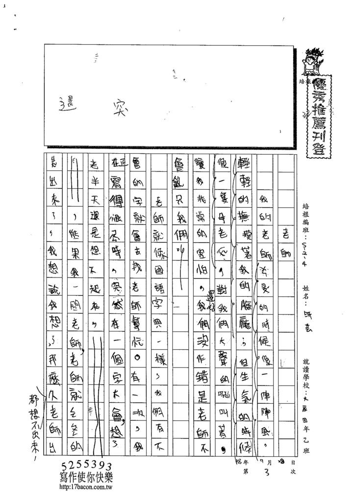 103W4203蔡昕芸 (1)
