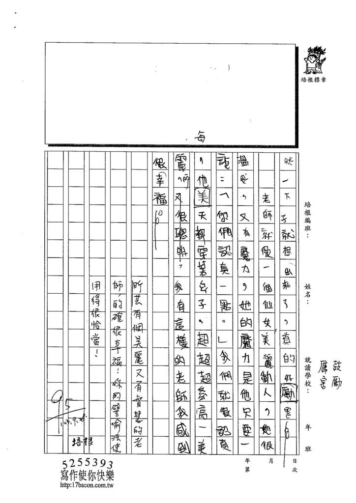 103W4203蔡昕芸 (2)