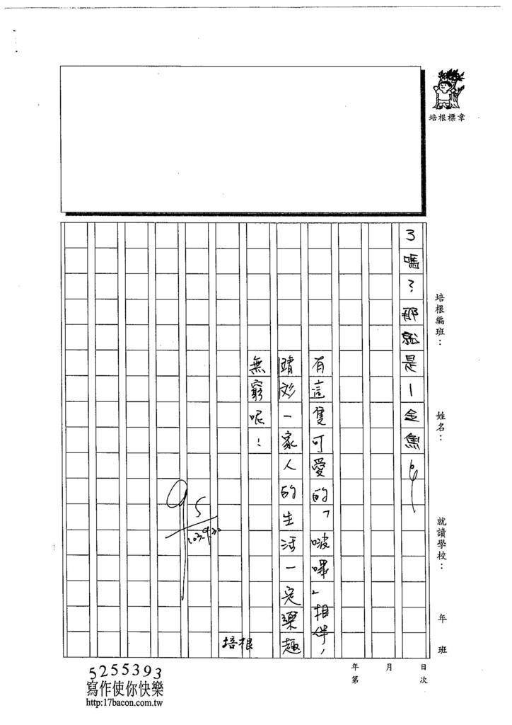 103W5203王靖文 (3)