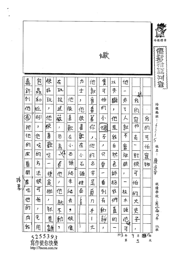 103W5203陳奕安 (1)
