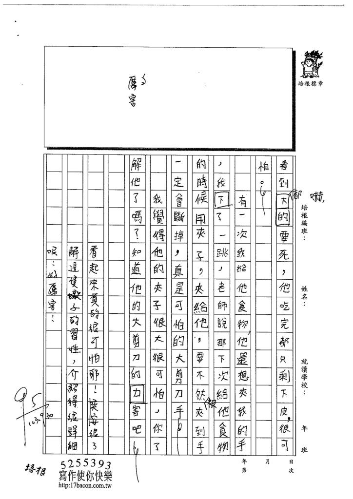 103W5203陳奕安 (2)