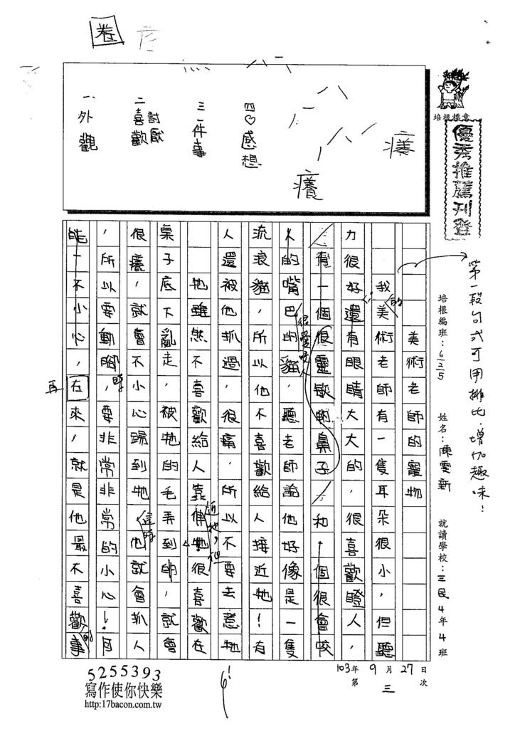 103W5203陳雯新 (1)