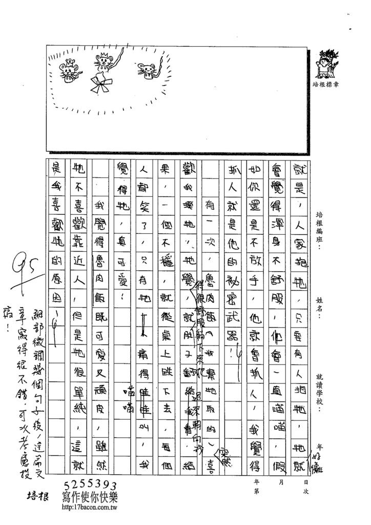 103W5203陳雯新 (2)