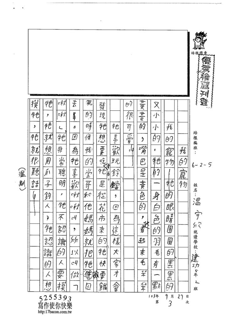 103W5203溫宇欣 (1)