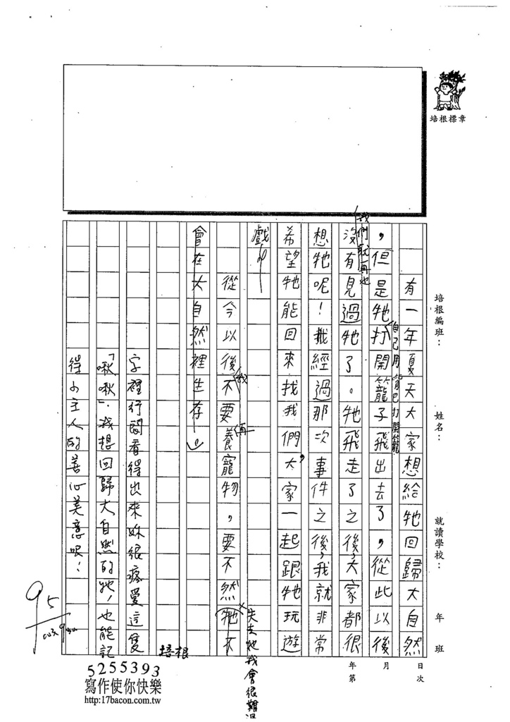 103W5203溫宇欣 (2)