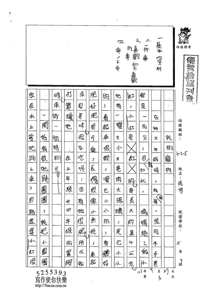103W5203龐成妤 (1)