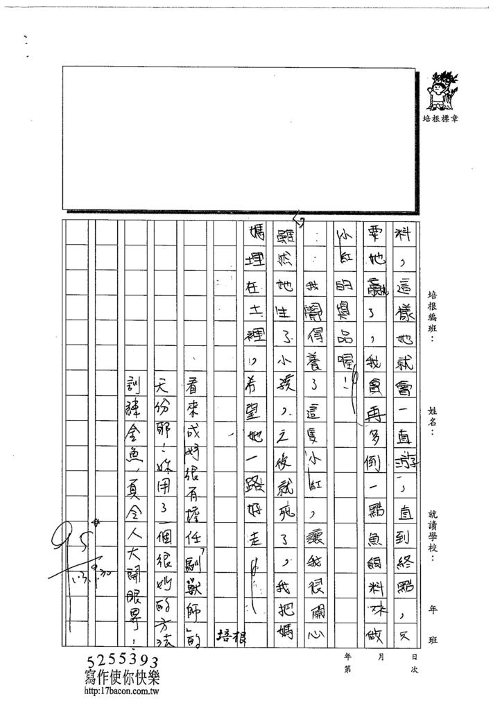 103W5203龐成妤 (3)
