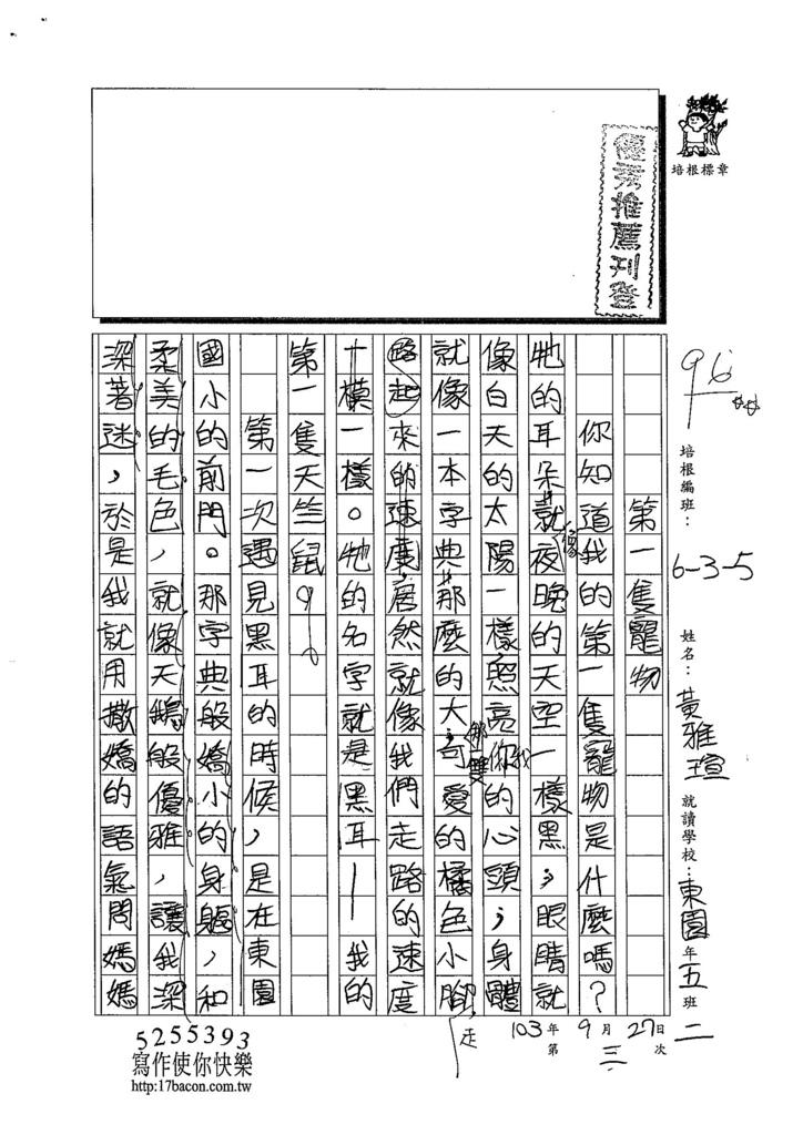 103W5203黃雅瑄 (1)