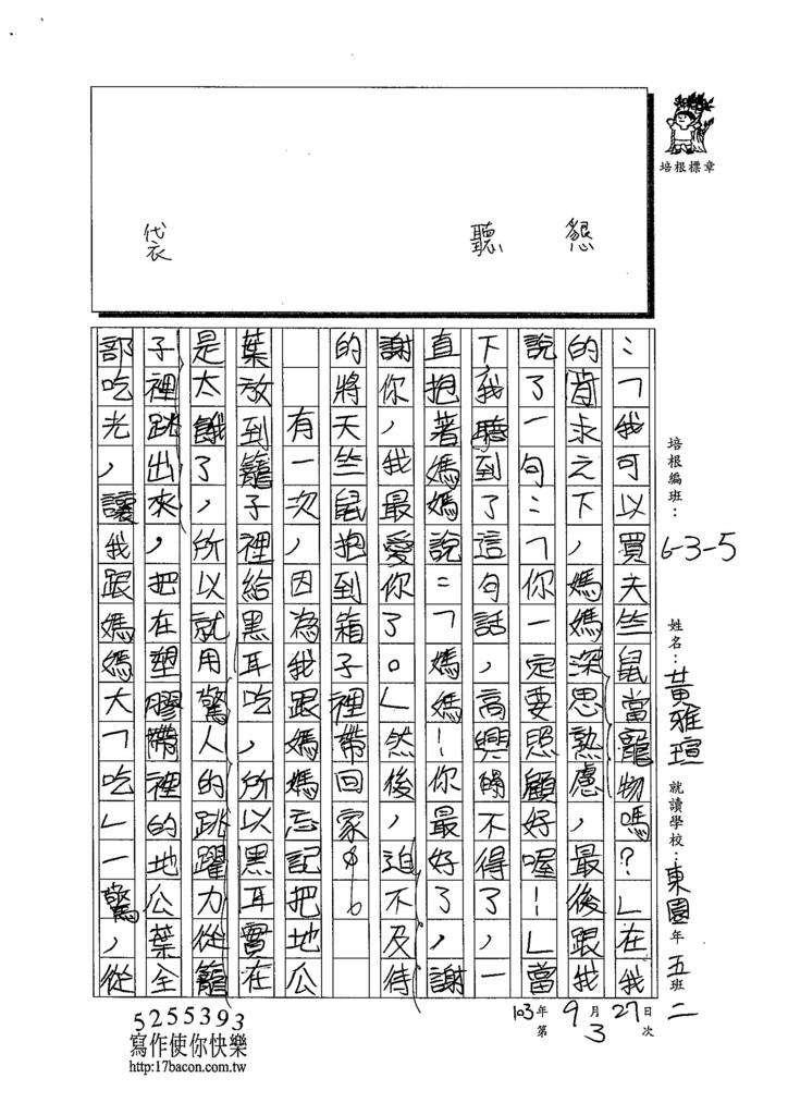 103W5203黃雅瑄 (2)