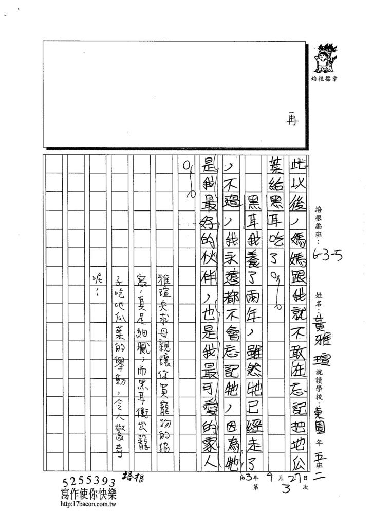 103W5203黃雅瑄 (3)