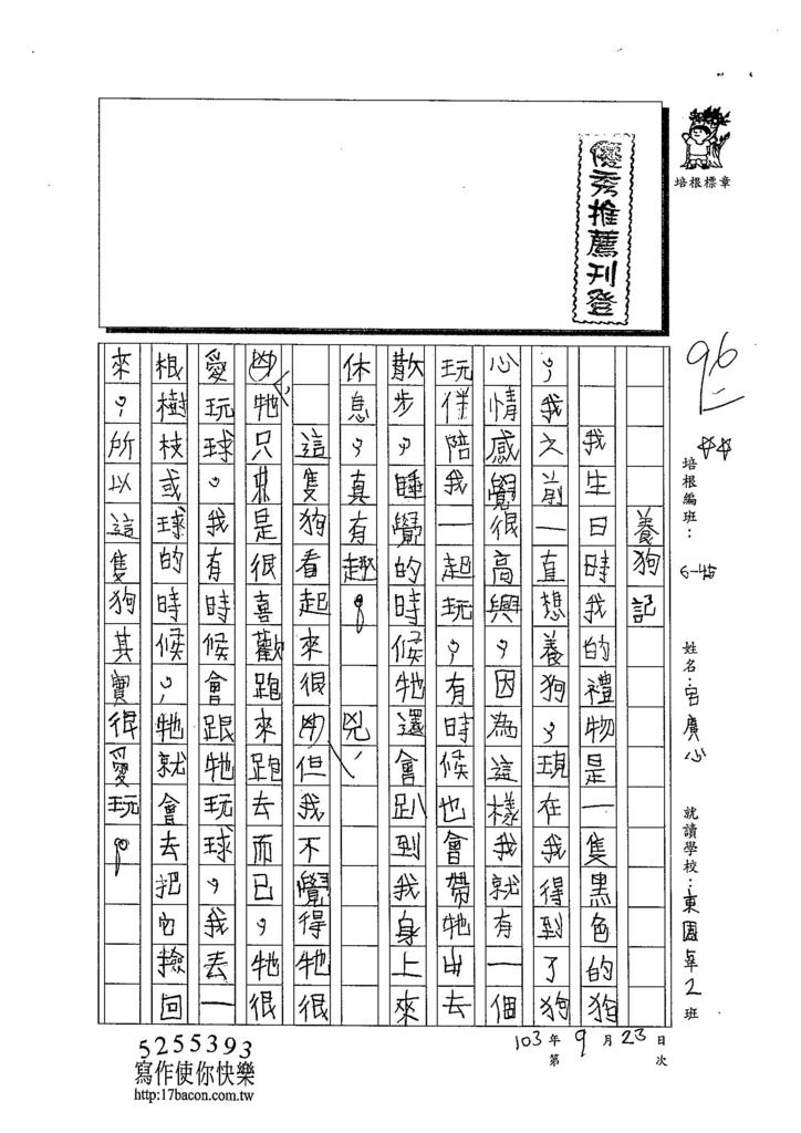 103W5203呂廣心 (1)