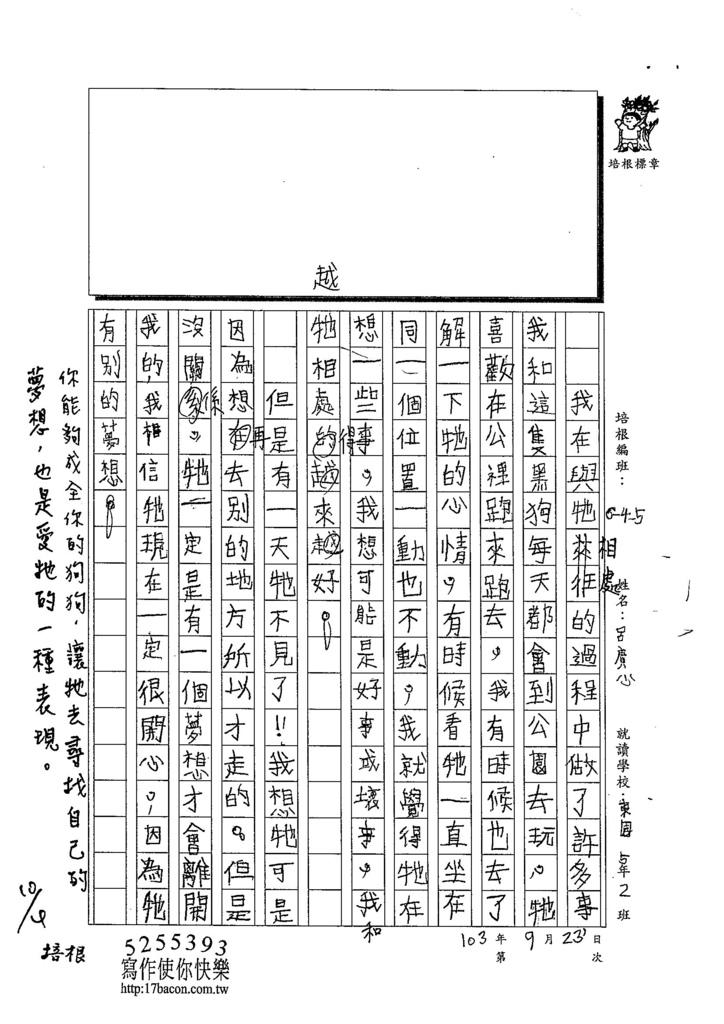 103W5203呂廣心 (2)