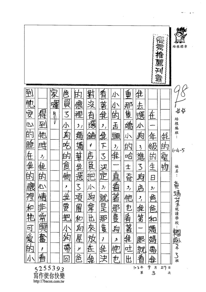 103W5203黃靖棻 (1)
