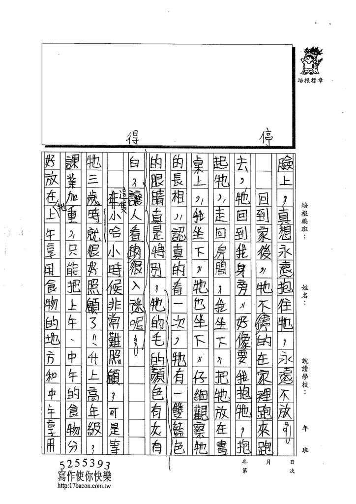103W5203黃靖棻 (2)