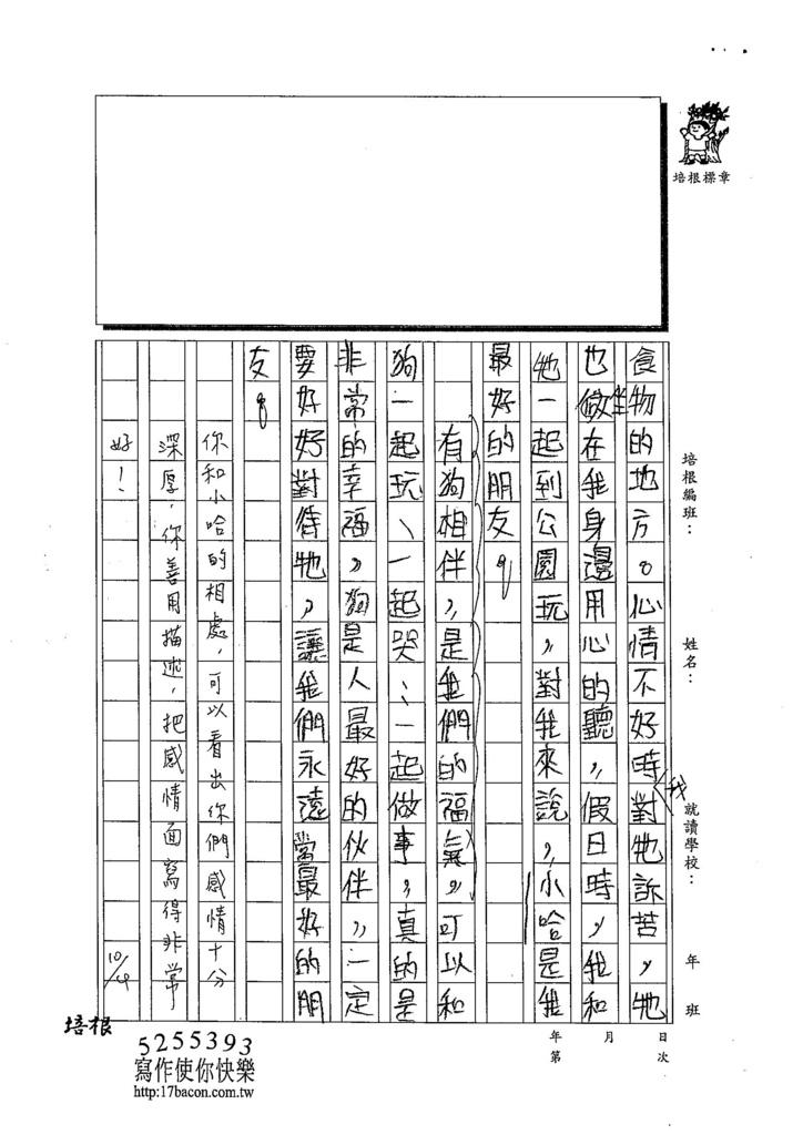 103W5203黃靖棻 (3)