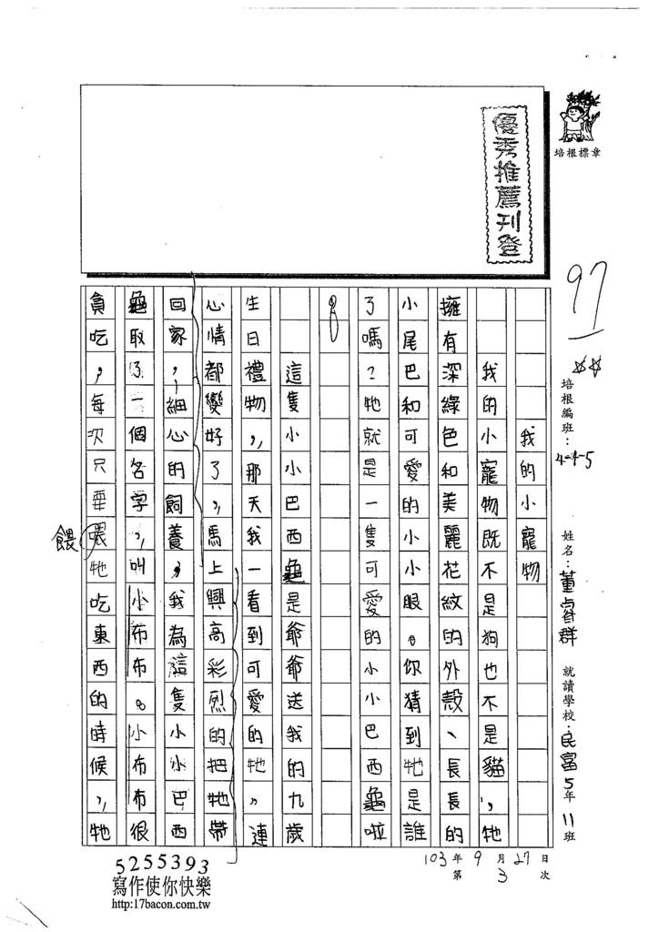 103W5203董睿群 (1)