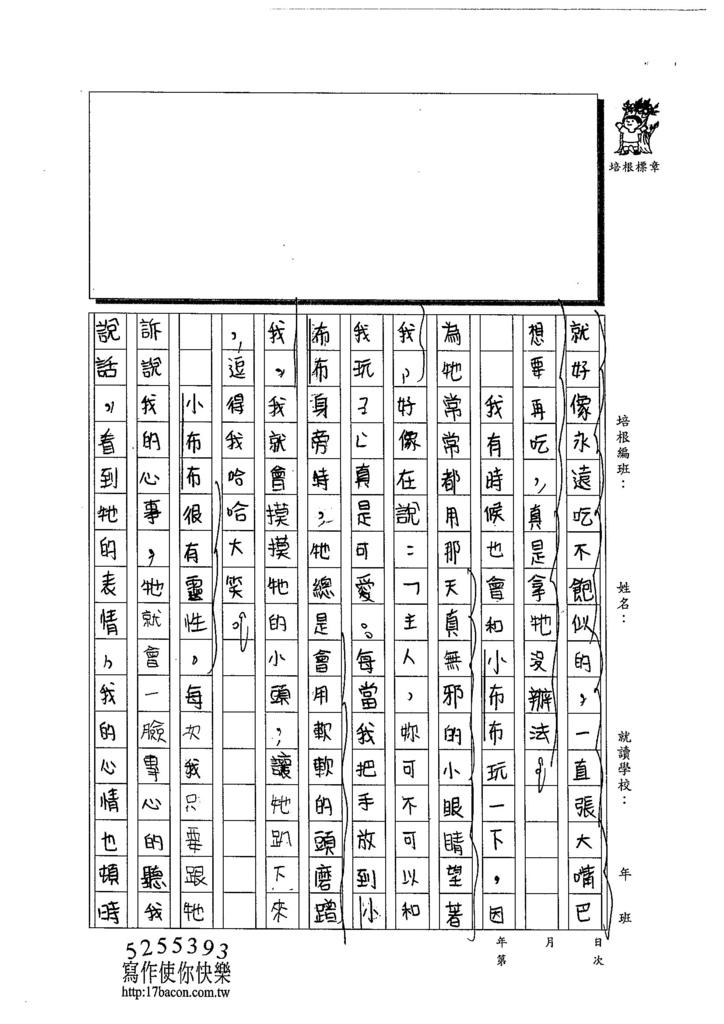 103W5203董睿群 (2)