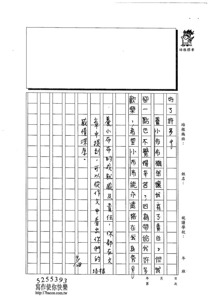 103W5203董睿群 (3)