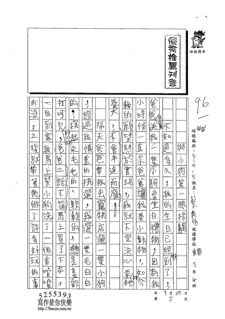 103W5203蔡典伯 (1)