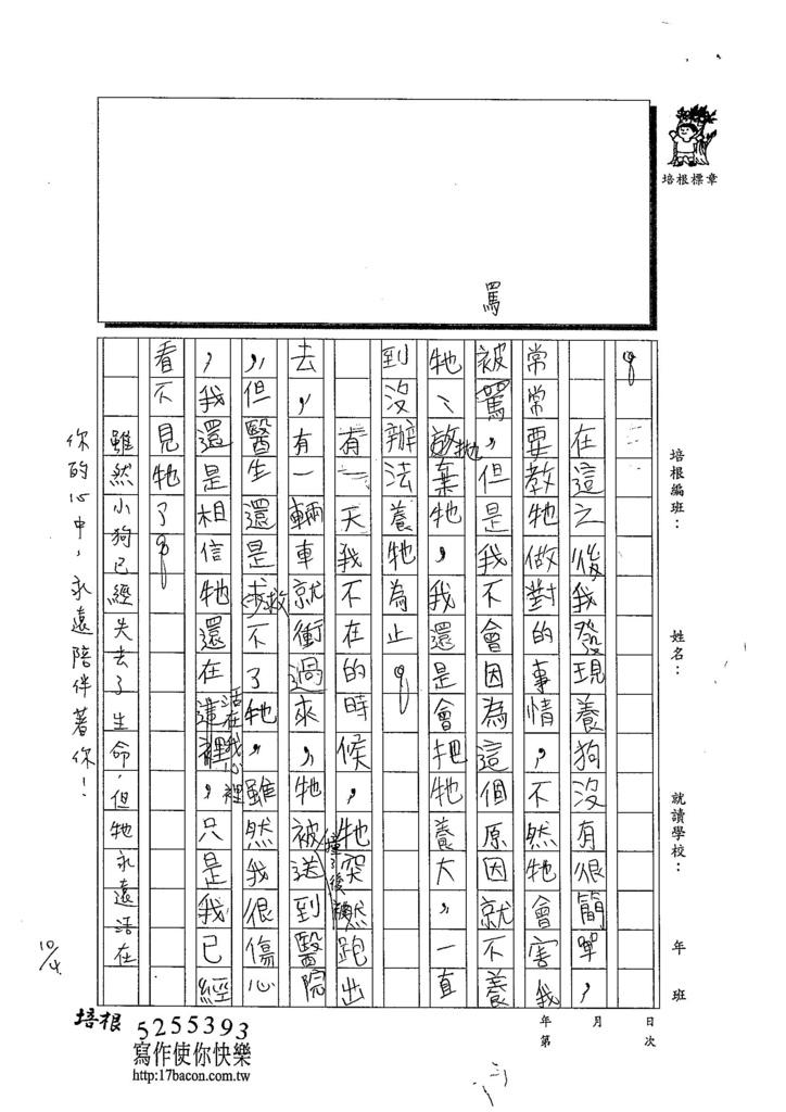 103W5203蔡典伯 (2)