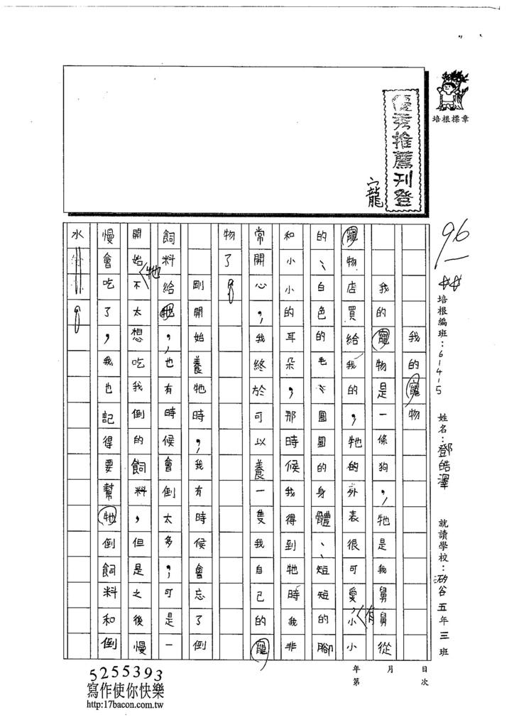 103W5203鄧皓澤 (1)