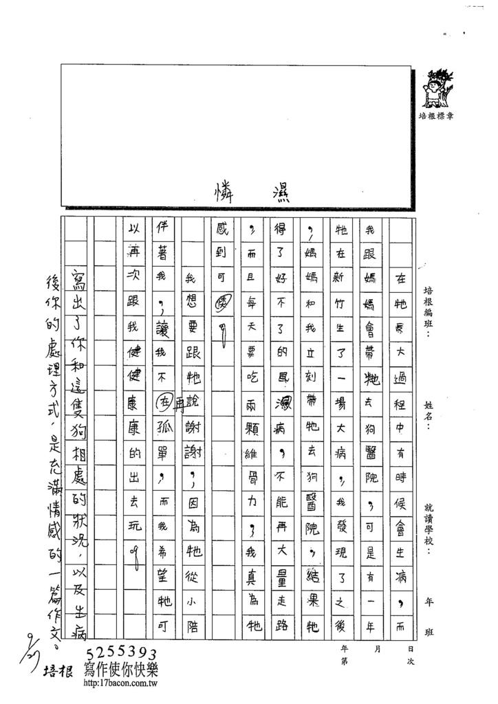 103W5203鄧皓澤 (2)