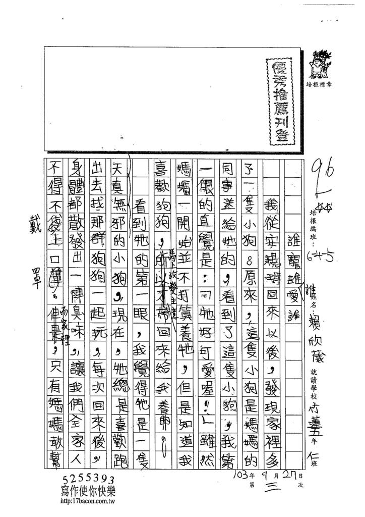 103W5203賴欣葳 (1)