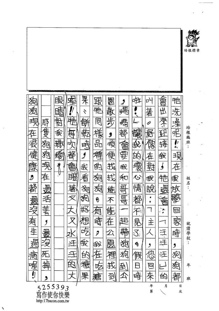 103W5203賴欣葳 (2)