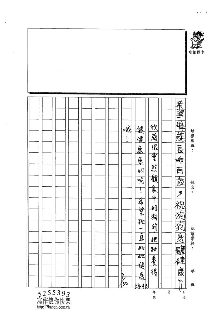 103W5203賴欣葳 (3)