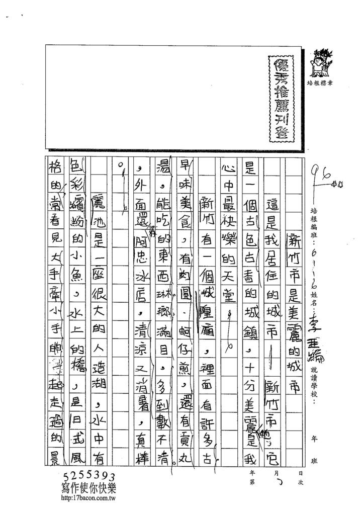 103W6203李亞綸 (1)