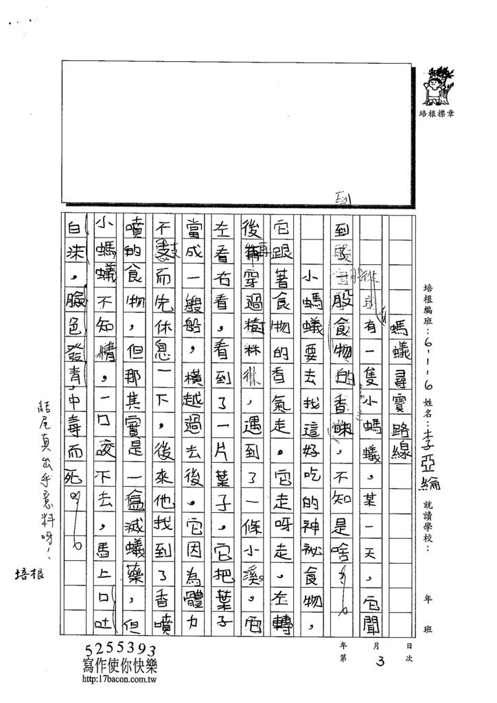 103W6203李亞綸 (3)