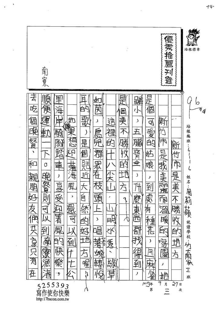103W6203周莉蘋 (1)
