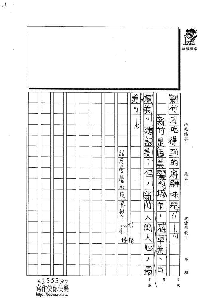 103W6203周莉蘋 (2)
