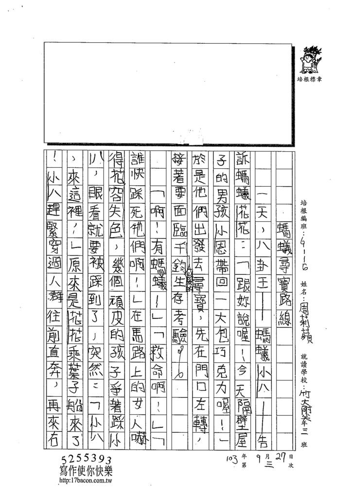 103W6203周莉蘋 (3)