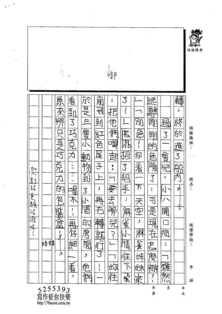103W6203周莉蘋 (4)