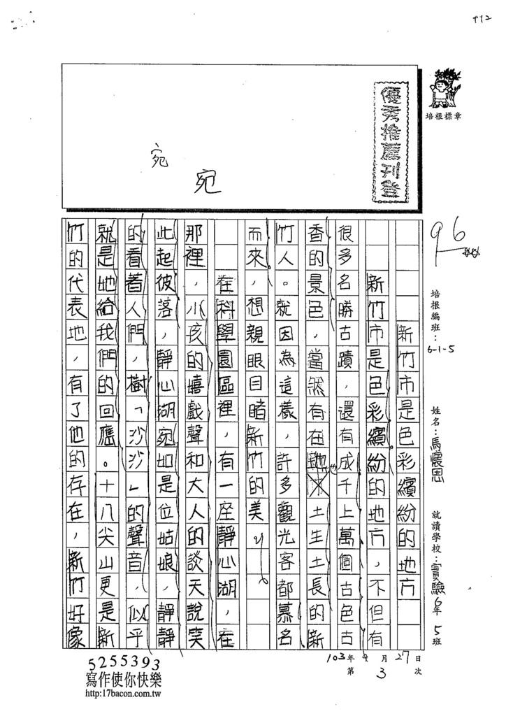 103W6203馬懷恩 (1)