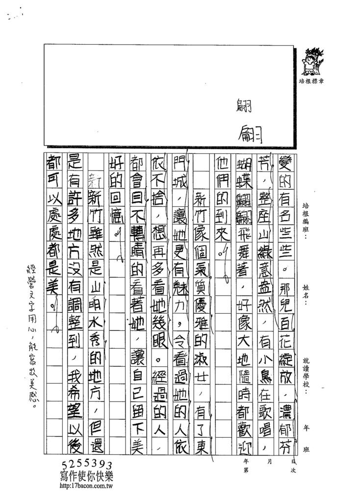 103W6203馬懷恩 (2)