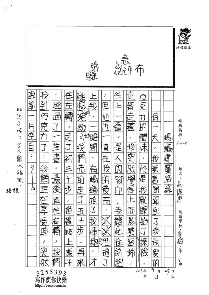 103W6203馬懷恩 (3)