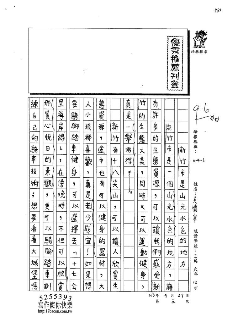 103W6203吳懷寧 (1)