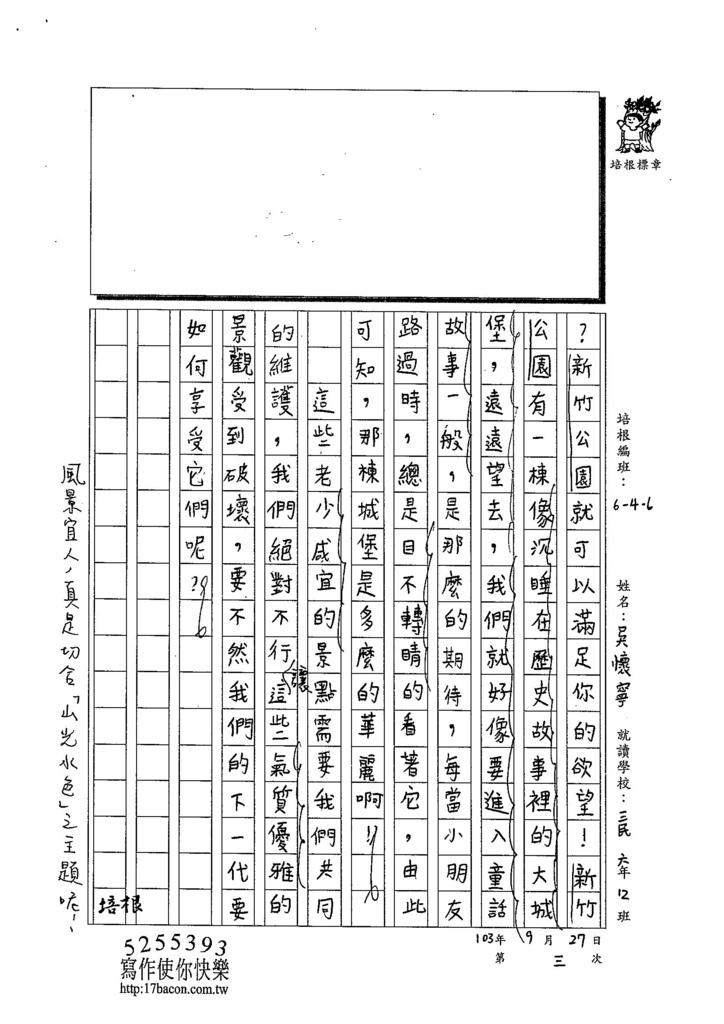 103W6203吳懷寧 (2)