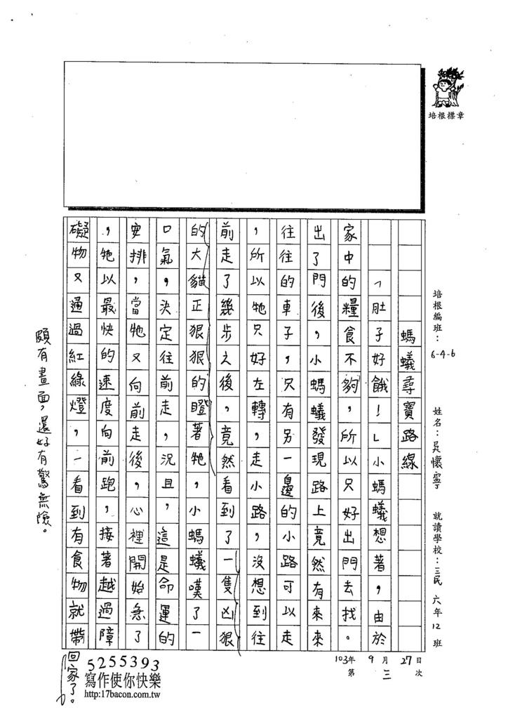 103W6203吳懷寧 (3)