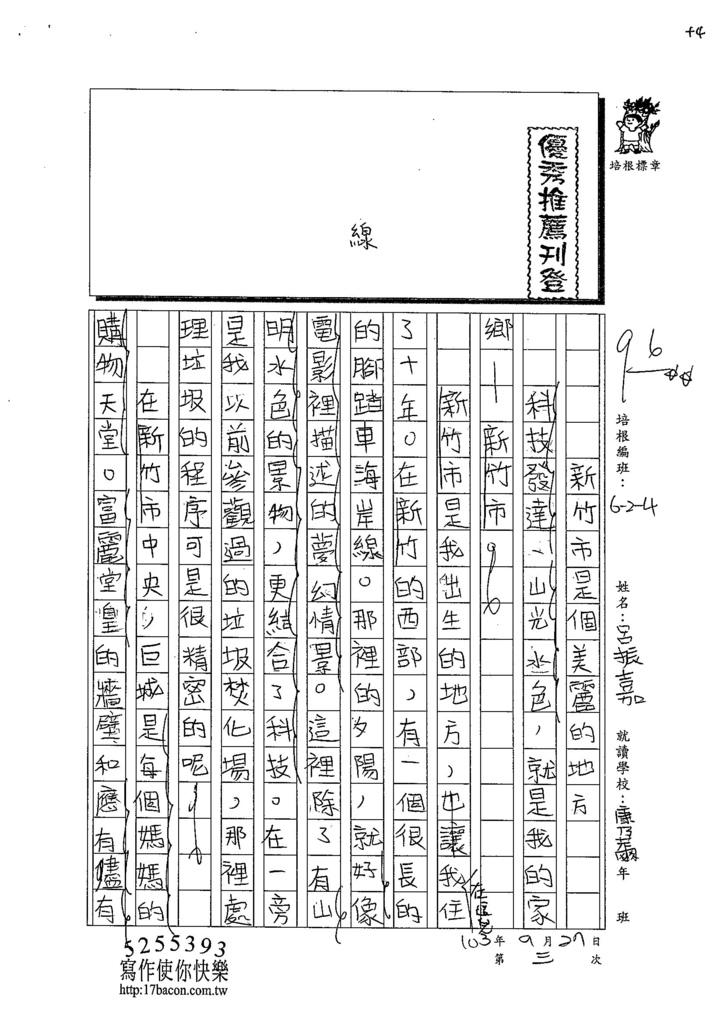 103W6203呂振嘉 (1)