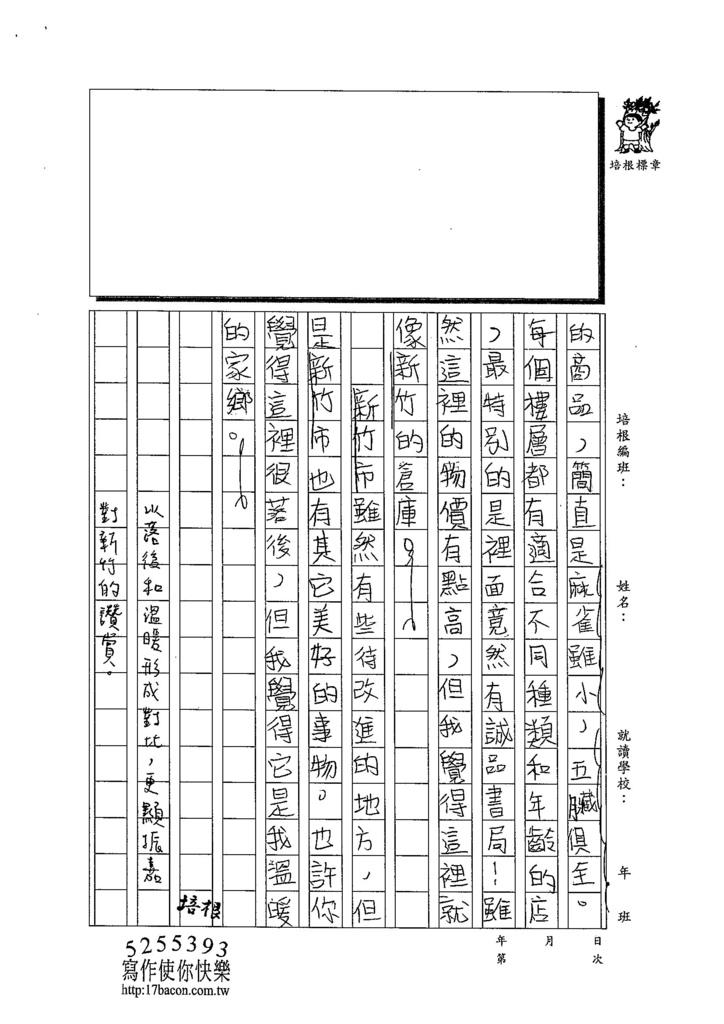 103W6203呂振嘉 (2)