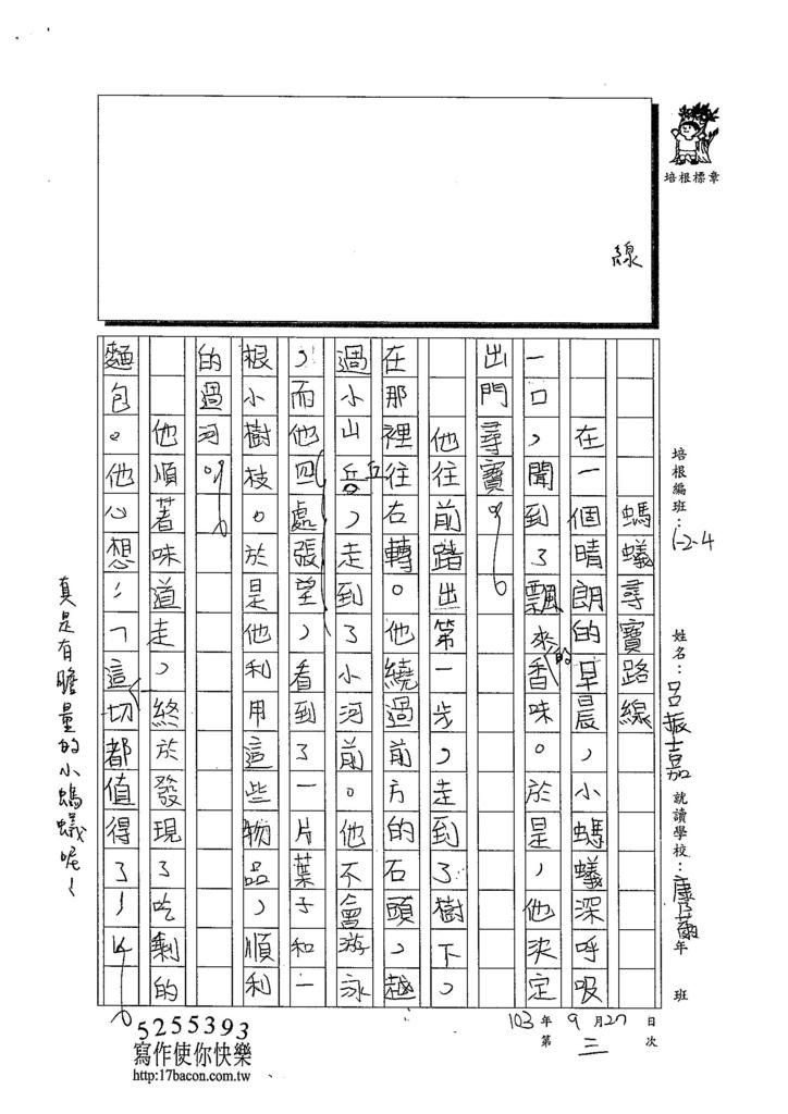 103W6203呂振嘉 (3)