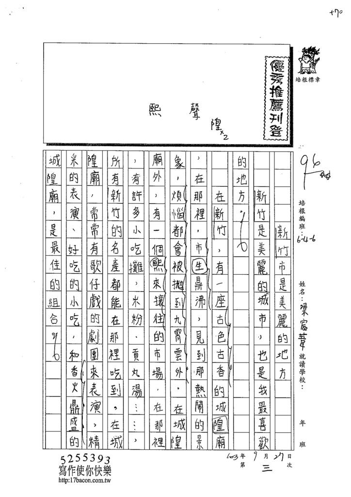 103W6203梁宸葦 (1)