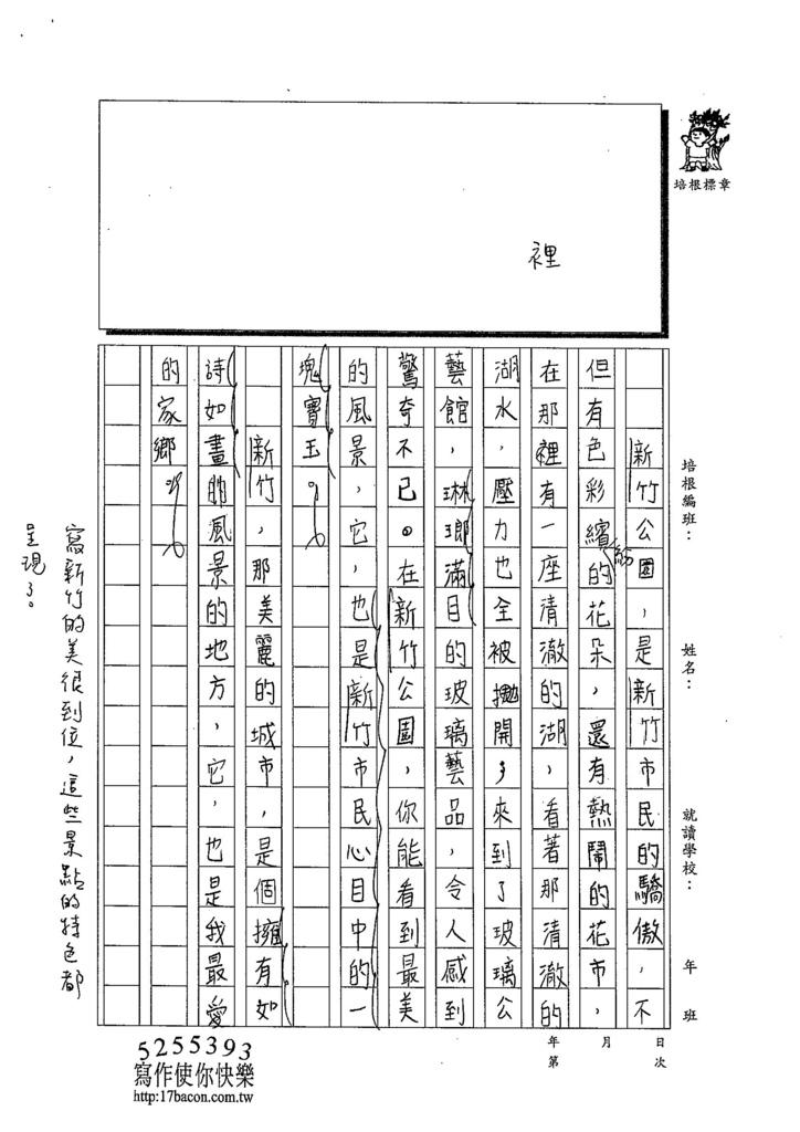 103W6203梁宸葦 (2)